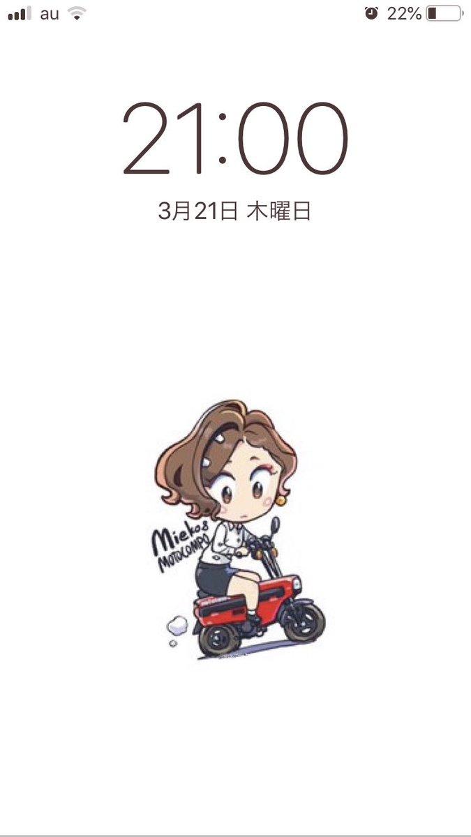 ロック画面をモトコンポ 見栄子サンに変えた。いい感じで気に入った♪(≧◡≦) https://t.co/nHjE7PXDWK