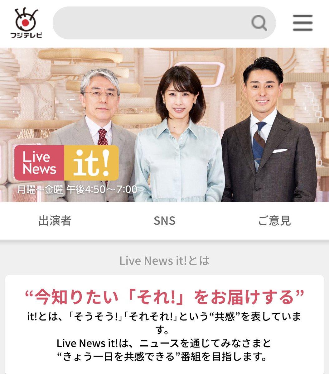 【女子アナ】視聴率が3%台に 加藤綾子アナ、古巣フジでキャスター就任も苦戦