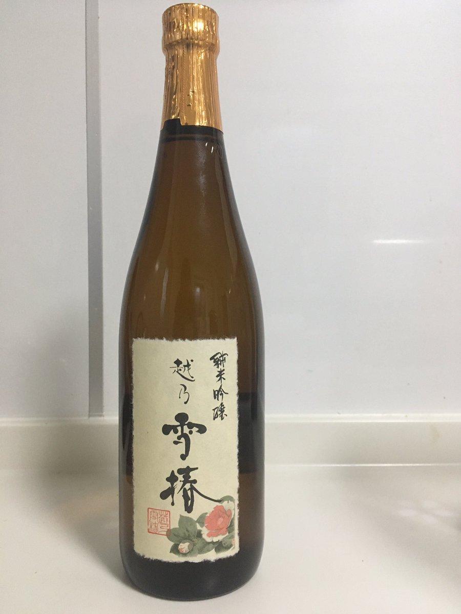 test ツイッターメディア - そうだ、今日のお酒はこちらです。 雪椿酒造さんの越乃雪椿 純米吟醸。 スッキリおいしい! https://t.co/5EEIgvIjsF