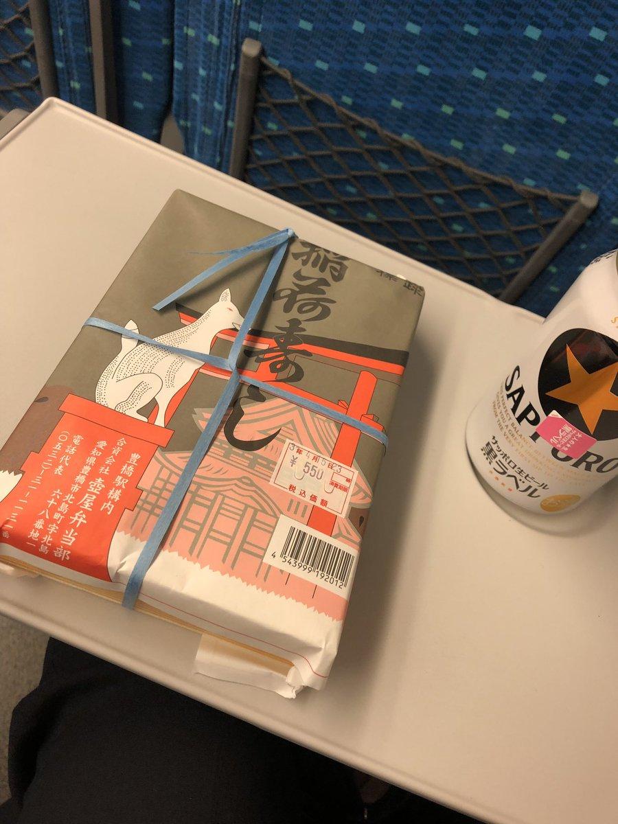 test ツイッターメディア - 本日は地元愛知でのお仕事。 豊川稲荷をパクっ。 デザートは大あんまき。  まだまだ家には戻れませぬよ。 https://t.co/veWGkF7Bc7