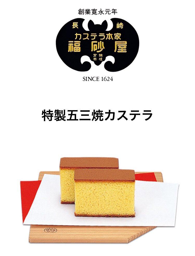 test ツイッターメディア - 今日頂いた福砂屋の特製五三焼きカステラ、綺麗な黄色だし下のザラメが美味しすぎてたまらない、最初から10切れに切れてるし食べやすさも最高!有名どころのデパートにはだいたい入ってるのね知らなかった  https://t.co/3SW4qYbNOu https://t.co/76ndlTPUOF