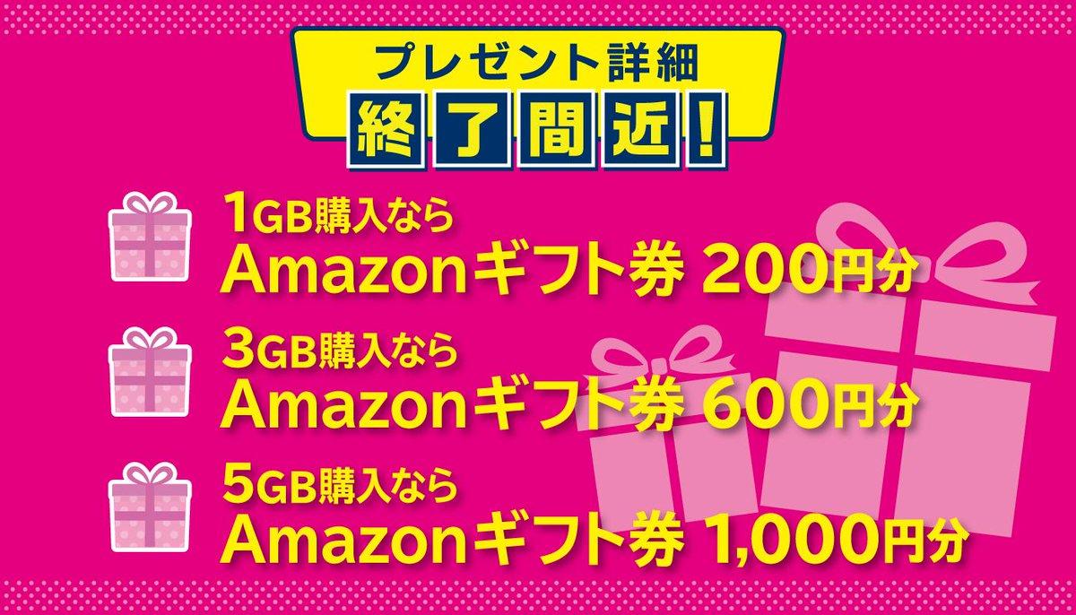 test ツイッターメディア - データチャージカード ご購入検討中の方!  先着1万名様に Amazonギフト券がプレゼントされる 発売記念キャンペーンは 4/22(月)までです。  お急ぎください💦(Q)  ▼詳しくはこちら https://t.co/tXgW80q9P5 https://t.co/a8rgRgOTpM
