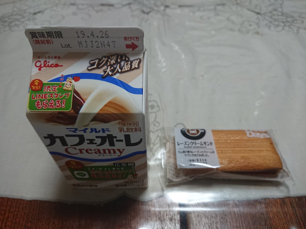 test ツイッターメディア - 昨日の夕方に珈琲牛乳の日だったのを思い出して購入したもの。 マルセイバターサンド代用食と一緒に。 https://t.co/NqBR4chuI1