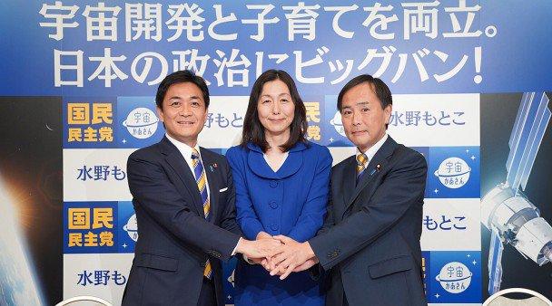 test ツイッターメディア - 国民民主党は22日、参院選東京選挙区で擁立を決めた水野素子公認内定候補予定者を発表しました。宇宙航空研究開発機構JAXAに在職中で小学生2人を子育て中の水野公認内定候補予定者は子どもたちの未来に対する危機感・責任感から立候補を決意したと述べました。 https://t.co/oSOW4FcOAv https://t.co/SooI4ieOXK