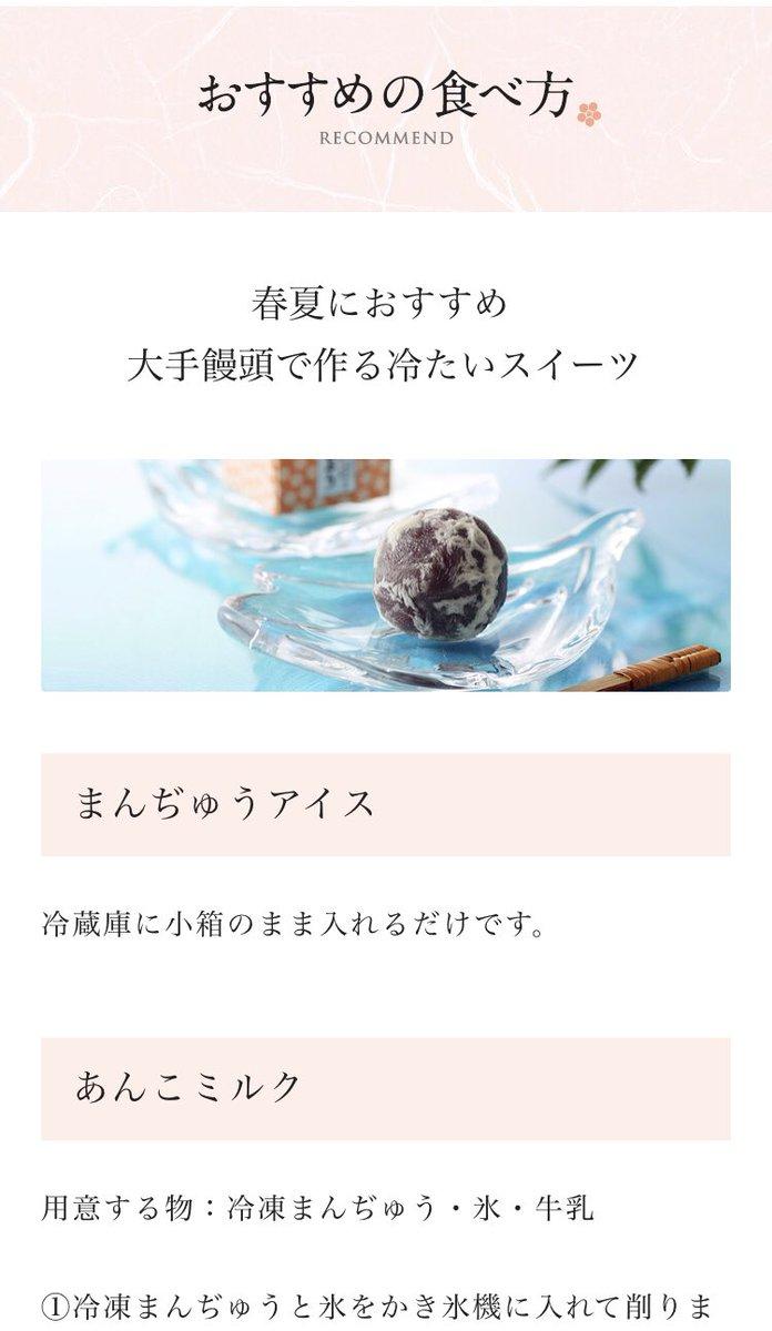 test ツイッターメディア - 岡山名物大手饅頭 @ohte_manjyu のHPにオススメの食べ方のってるんだけど、 ・春夏用 ・秋冬用 って分けられてて、しかもお饅頭でアイス作るわ、お汁粉作るわ、あんぱん作るわ、最終的にごま団子まで作れてなんでもありで最強です😎 https://t.co/pqwY84cuqx https://t.co/9zwNzvLThz