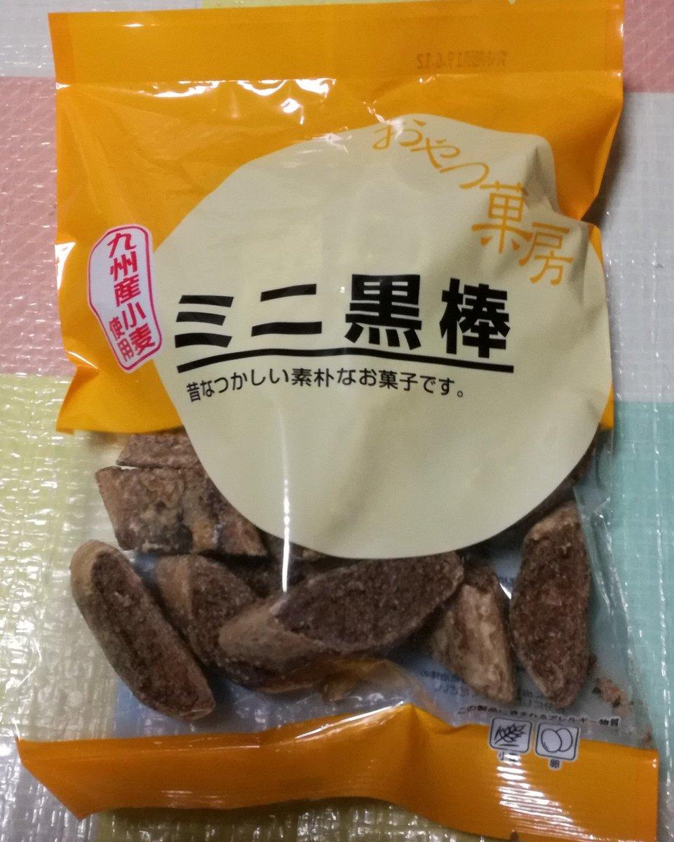 test ツイッターメディア - 好きなんだよなぁ黒棒😄 麩菓子に似てる感じだけど違うよ。 固めのドーナツを黒糖でコーティングしたというか、かりん糖を柔らかくしたって感じというか...😅 製造は九州福岡県大川、販売者は東京。 で、私が買ったのが奈良県😄 これは、高級な奴ではないけどね😅 https://t.co/xon9ZeQUNj
