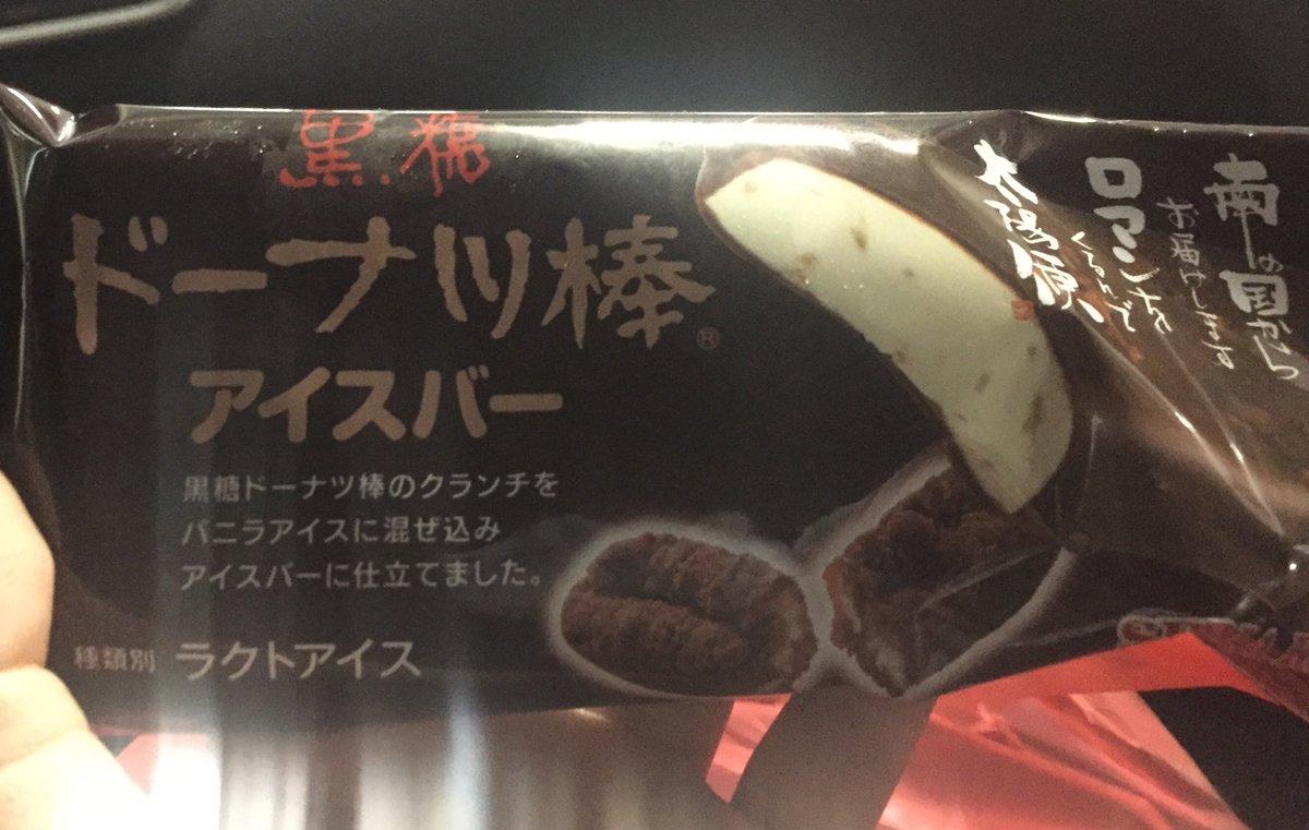 test ツイッターメディア - 絶対に美味しいだろうと思って食べたら美味しかった、黒糖ドーナツ棒アイス https://t.co/8fufP2fYWN