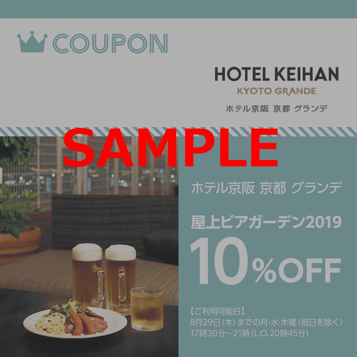 test ツイッターメディア - \ビアガーデンのクーポン配信中!/ 「ホテル京阪 京都 グランデ」の屋上ビアガーデンを10%OFFでご利用いただけるクーポンを京阪電車のLINE公式アカウントで配信しています。 友だち登録していただくとその場ですぐにゲットできます! ⇒ https://t.co/swQi2HX1Aa https://t.co/oYCI8M2Zyw