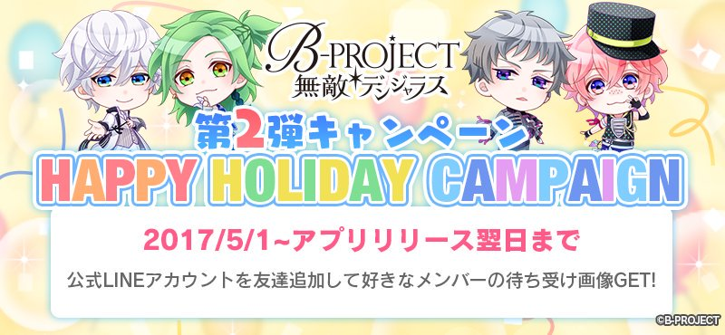 【Bプロ】第二弾キャンペーン開催中!公式LINE友達登録で待ち受け画像GET - #Bプロ