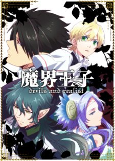 Makai Ouji: Devils and Realist 魔界王子 devils and realist: Come