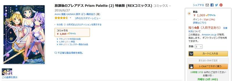 放課後のプレアデスを最近知った人向けPrism Palette 2巻ならまだ特装版が買えるから早めに買おうね。後で後悔し