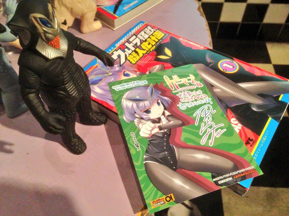 くじ引きプレゼント大会では、風上先生のサイン入りゲマズ特典ブロマイドをゲット!やったあ! #ウルトラ怪獣擬人化計画 #ウ
