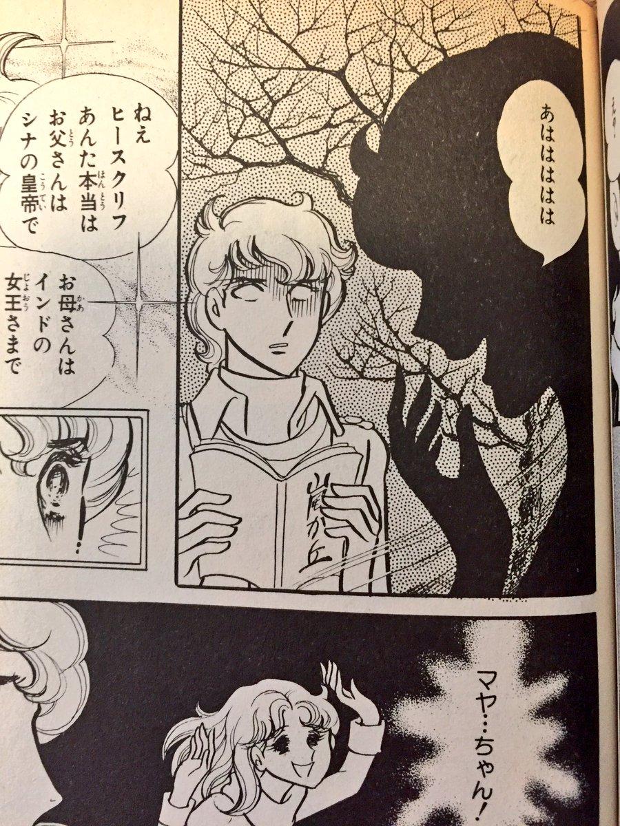 ひーちゃんに毎晩ガラスの仮面を読み聞かせているのだが「うわぁあぁ!なんだこれ?!どうした?!」と叫ぶので何かと思ったら桜
