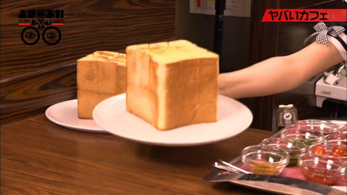 パンでPeace! #yabasakasumire