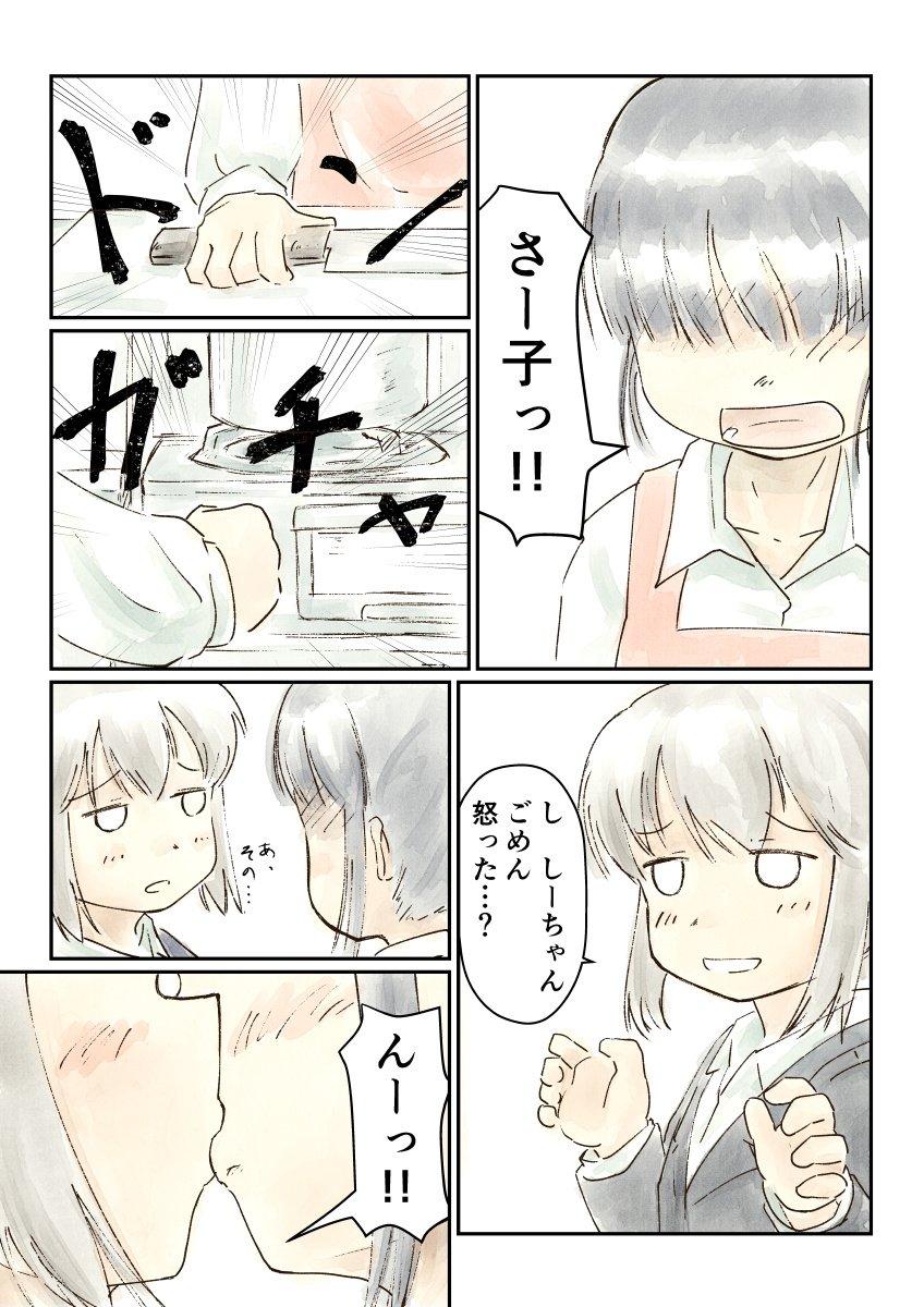 社会人百合さわしお③ #ド嬢