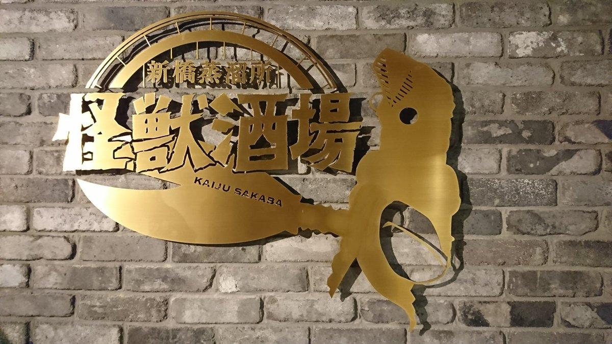 本日開店!怪獣酒場 新橋蒸溜所〜いやぁ〜!外観からしてオシャンティー感がハンパないなっ!