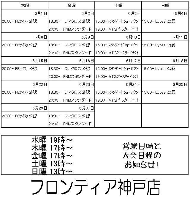 フロンティア神戸店の6月大会日程です。木曜サイファ・金曜ウィクロス&FNM・土曜MTG・日曜Lyceeの予定です。