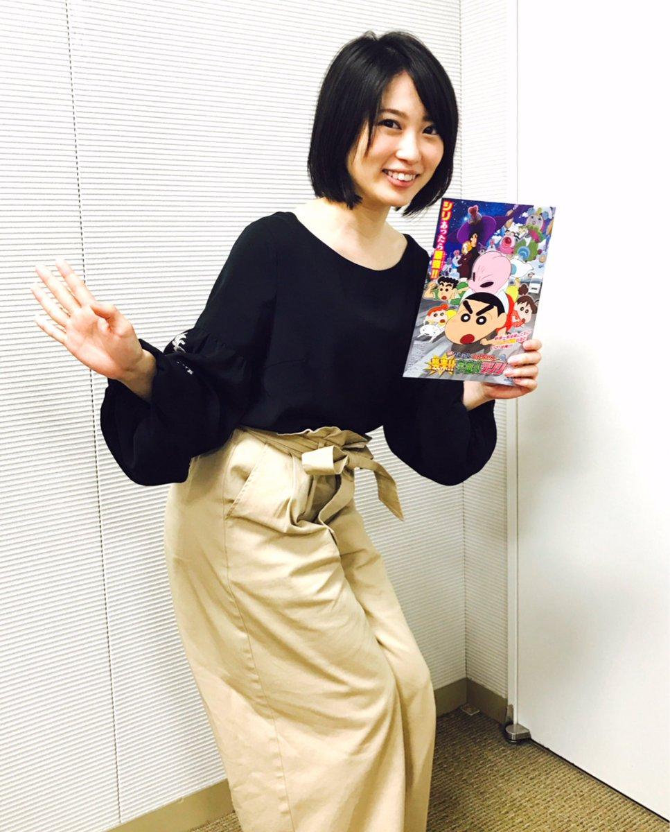 今日も志田未来ちゃんに癒されました。(^-^)未来ちゃん映画クレヨンしんちゃん「襲来!!宇宙人シリリ」公開中です。('-