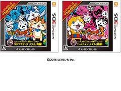 価格改定版「妖怪ウォッチ3 スシ/テンプラ レベルファイブ ザ ベスト」が各2400円(税別)で7月20日に発売