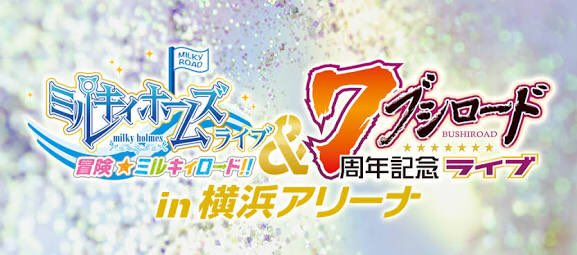 【5月24日】2014年の今日、『ミルキィホームズ&ブシロード7周年記念ライブin横浜アリーナ』にμ'sが出演しました。