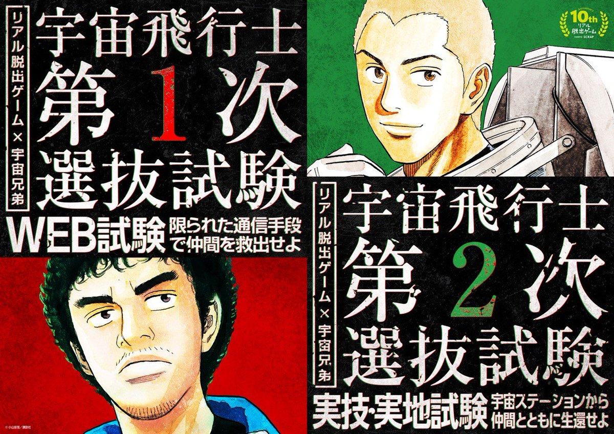 【リアル脱出×宇宙兄弟】大変お待たせしております「宇宙飛行士選抜試験2次試験」は東京7/6、大阪7/12より開始いたしま