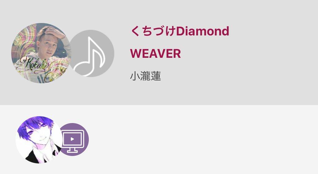 懐かしい!!山田くんと7人の魔女くちづけDiamond / WEAVER#nanamusic