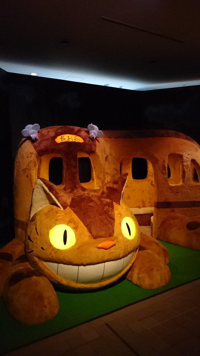 となりのトトロの猫バス 中はふわふわでした。