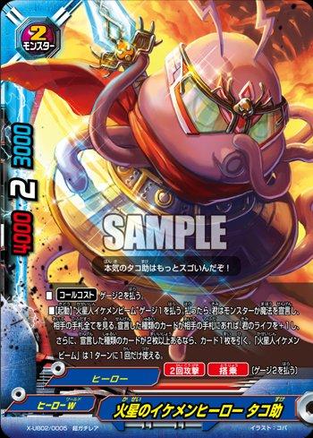 【バディファイト】r 公式今日のカード「火星のイケメンヒーロー タコ助」!:レッツバーディ!