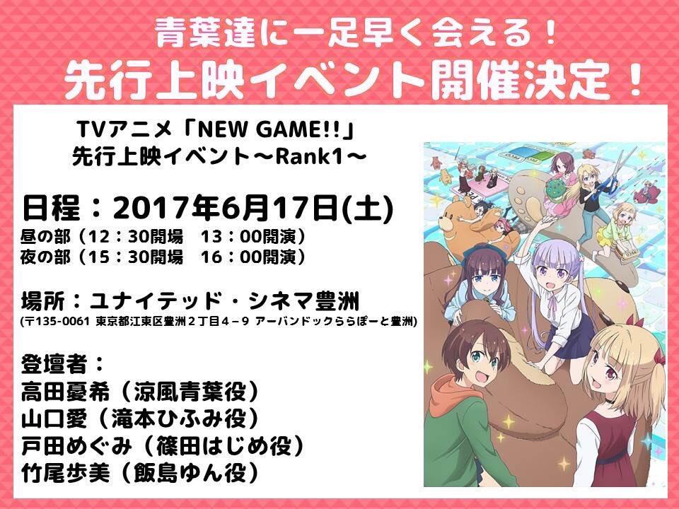 この後正午より、TVアニメ「NEW GAME!!」先行上映イベント~Rank1~チケットプレオーダー開始です!ご応募はこ