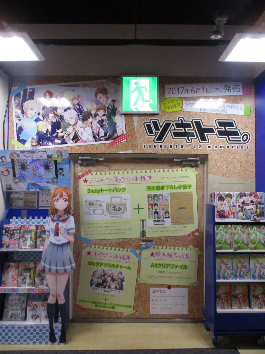 【#ツキトモ。 情報②】今なら渋谷店の上りエスカレーター店内入口も[ツキトモ。-TSUKIUTA.12 memories