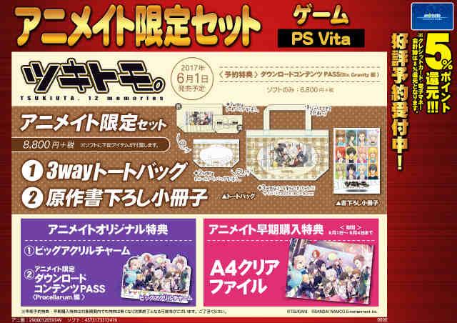 【#ツキトモ。 情報①】 6/1発売PSV[ツキトモ。 -TSUKIUTA.12 memories-]①3wayトートバ