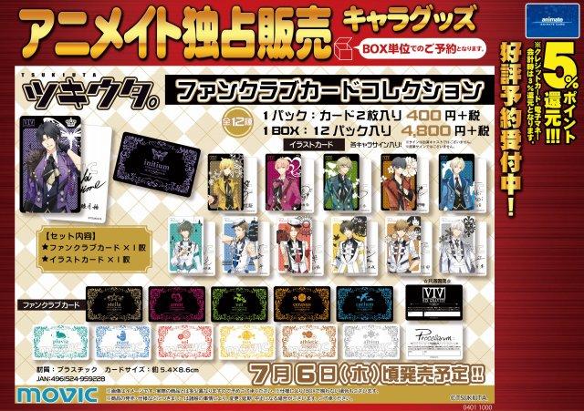 【グッズ予約情報】「『ツキウタ。』ファンクラブカードコレクション 」は7/6発売予定ヒロ!1パックに「ファンクラブカード