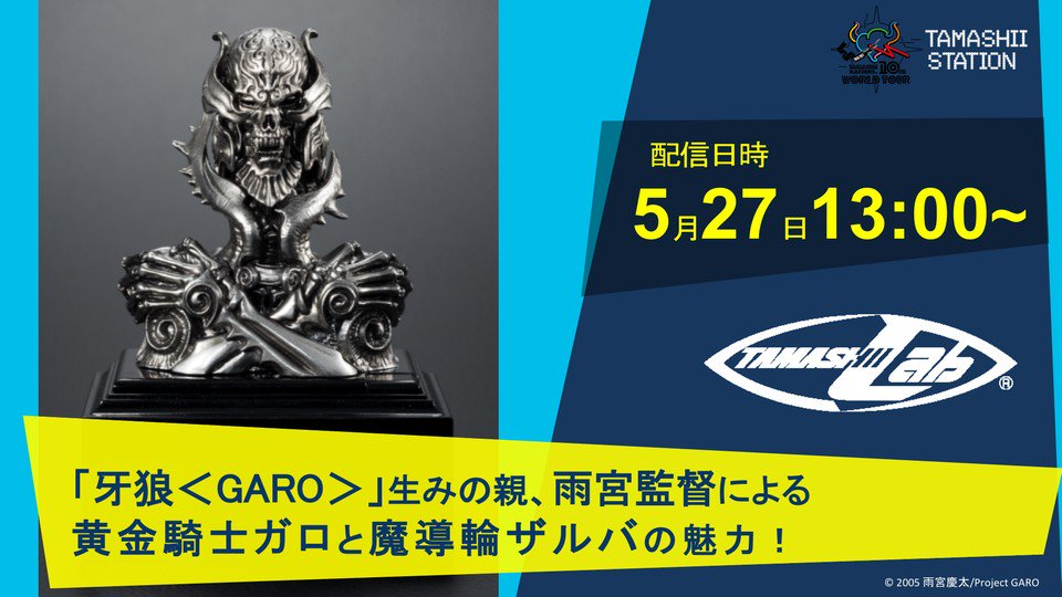 「【魂ネイションズ】「牙狼<GARO>」ステージ」のライブがスタート! #LINELIVE #魂大阪