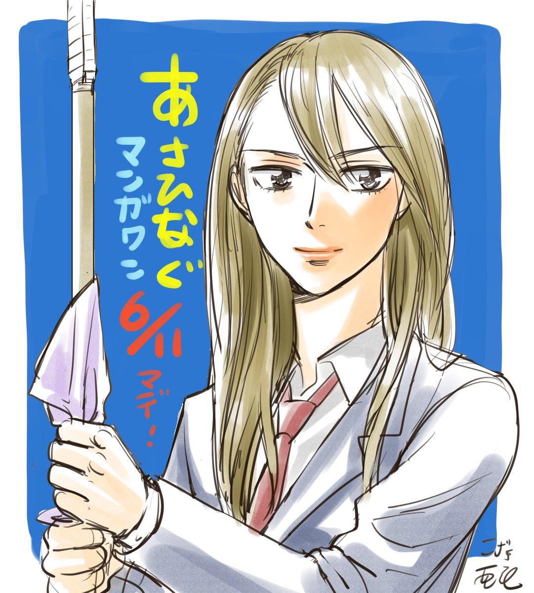 もうすぐ終了です!女子高生達がひたすら薙刀に打ち込みやがて取り返しの付かなくなる漫画『あさひなぐ』...