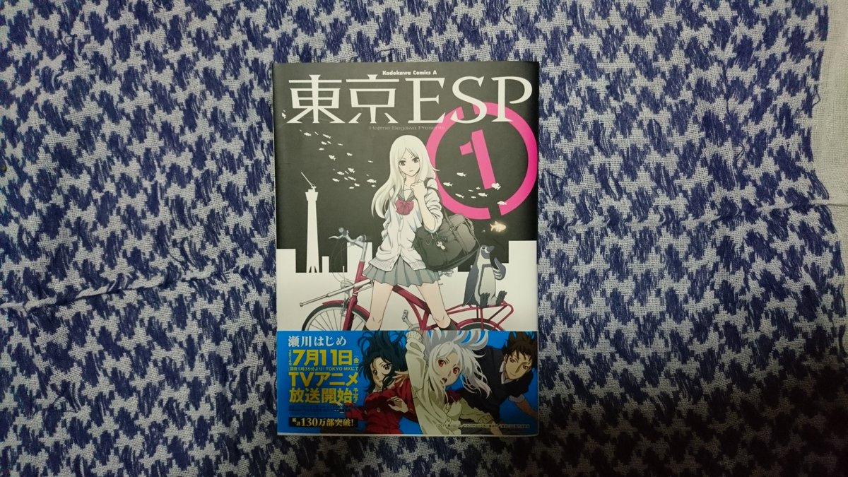 東京ESP1巻所有買ったのに未だに読んでません...