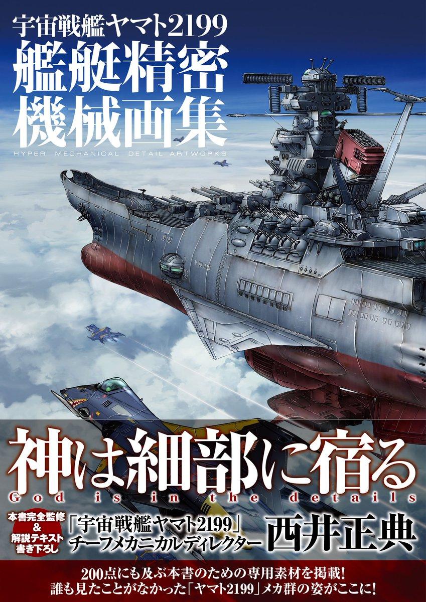 「宇宙戦艦ヤマト2199 艦艇精密機械画集 HYPER MECHANICAL DETAIL ARTWORKS」読んだ