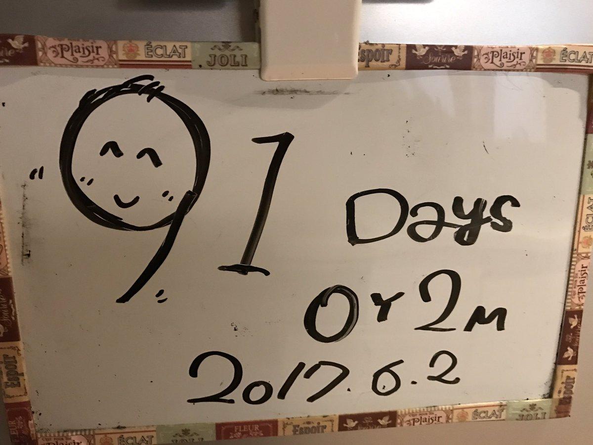 明日になったら3ヶ月児くんこのひと月もたくさん大きくなってくれましたありがとね新しい1ヶ月もいろんなことしようおやすみー