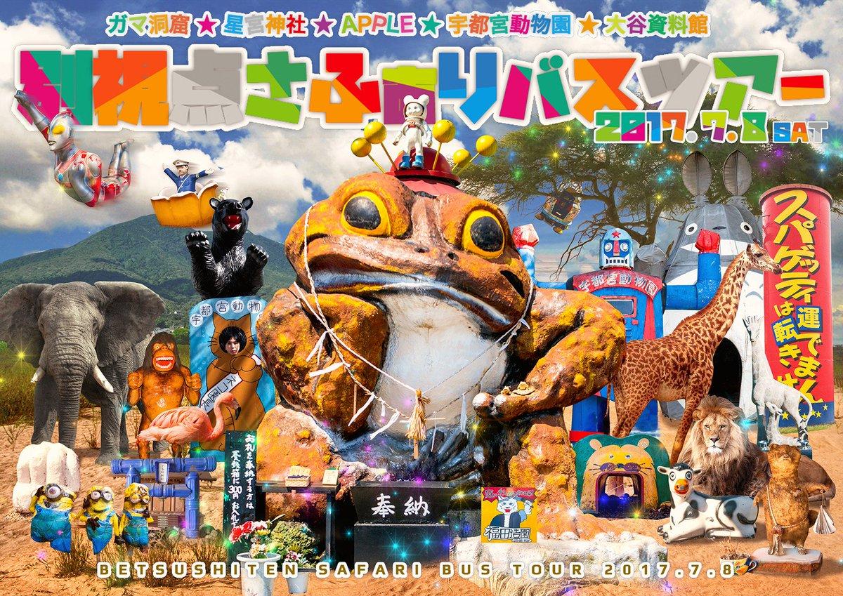 【新着ツアー】7月8日(土)「別視点さふぁりバスツアー」やります!ガマ洞窟、宇都宮動物園、トトロのいる神社&大谷資料館と