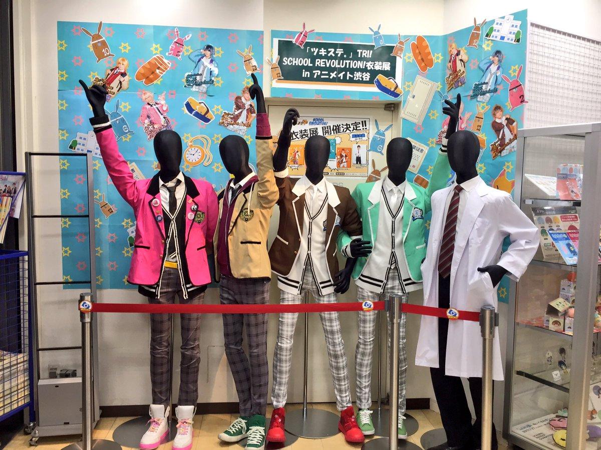 渋谷のアニメイトへ寄り道☆♥ツキステ。スクレボ衣装展♡チア男子衣装展♥LiSAコラボわたしが衣装担当した作品が色々!是非