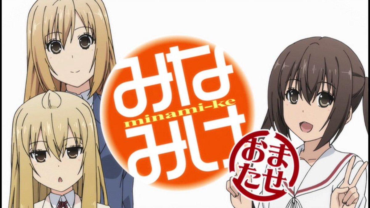 #今の小学生は知らないみなみけシリーズヒトミと内田が大好きで(