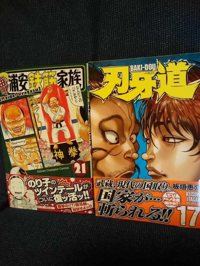 今日買った漫画、毎度!浦安鉄筋家族21巻、刃牙道17巻。