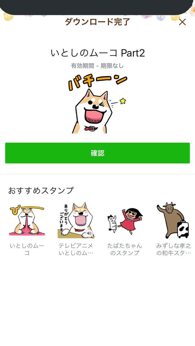 やったー!😊😊😊😊😊 #いとしのムーコ