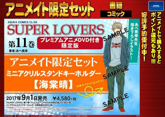 【書籍予約情報⑥】9/1発売予定「SUPER LOVERS 11巻 限定版・通常版 ミニアクリルスタンドキーホルダー付き