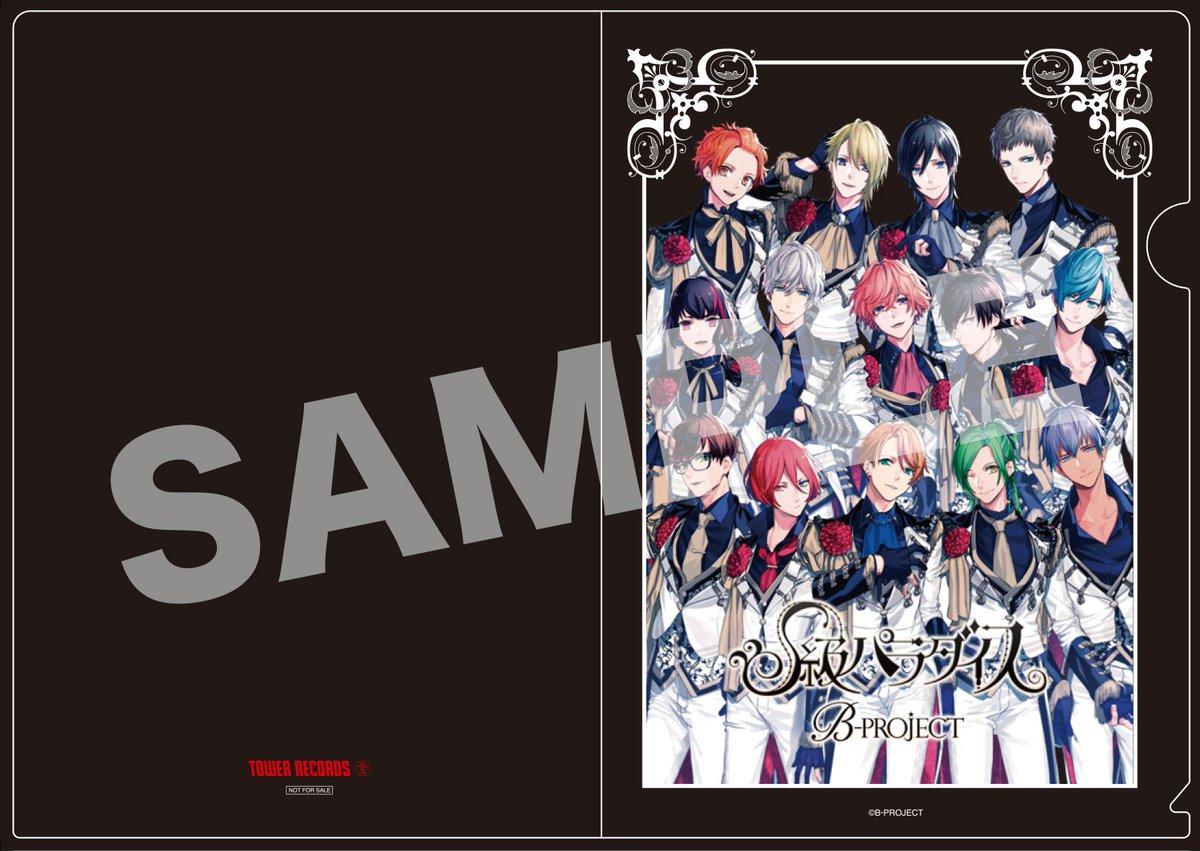 7/19(水)発売、B-PROJECT「S級パラダイスBLACK/WHITE」タワーレコード・オリジナル特典【ミニクリア