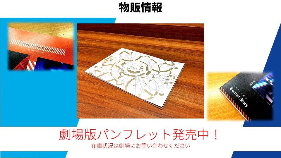 """【物販情報】パンフレットが発売中!劇場版のネタバレ・裏話、吉田監督の""""ネタバレ""""見どころ紹介など、各裏設定等も確認できま"""