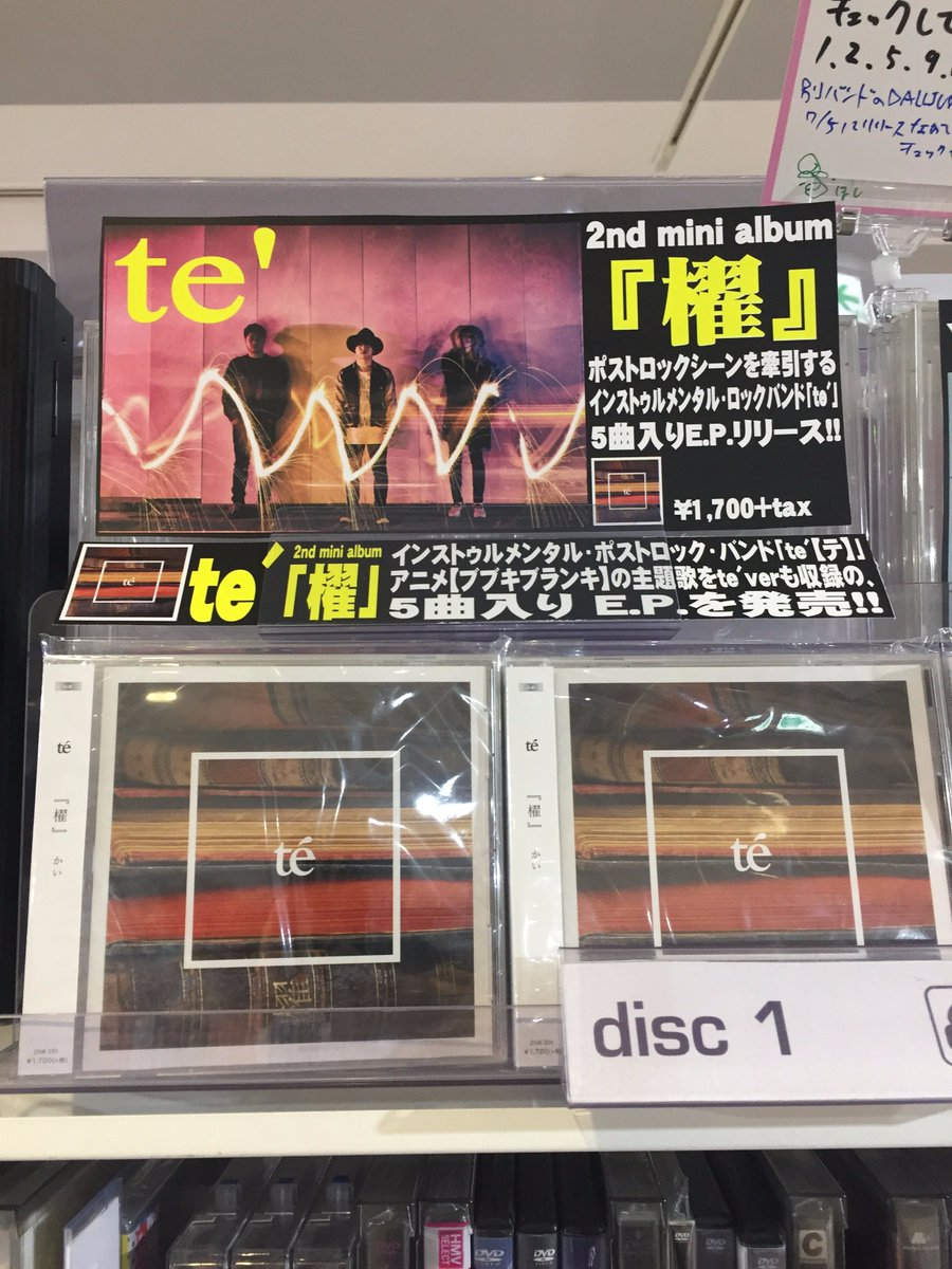 【te'】ポストロックシーンに多大な影響を与え続けるインストゥルメンタルバンド「te'(テ)」の最新作!2nd mini