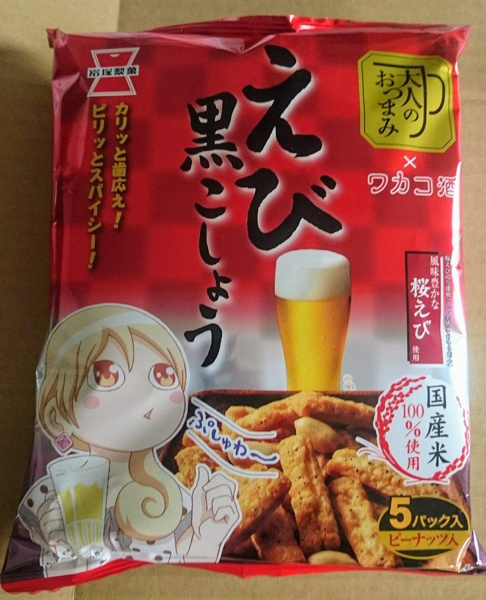 #ワカコ酒 ついGet!…ぷしゅ〜!!