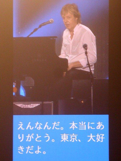 Happy Birthday Sir Paul McCartney ! Mata Aimasho !!