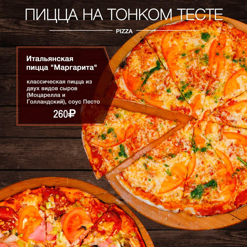 Как сделать вкусную пиццу в домашних условиях рецепт пошагово