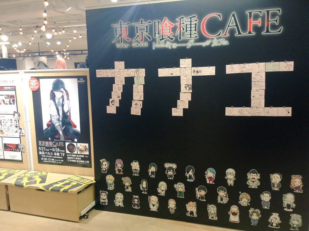 東京喰種カフェ@池袋本日もオープンいたしました!カフェご利用のお客様は、店頭にございます発券機より整理券の発券をお願いい
